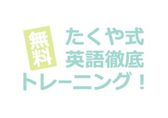 TOEIC 単語・熟語フラッシュカード【初級 #1:200単語】