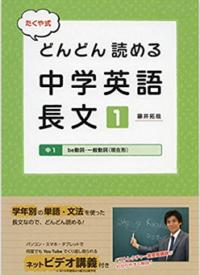 たくや式 どんどん読める中学英語 長文1
