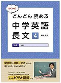 たくや式どんどん読める中学英語長文4