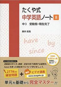 たくや式 中学英語ノート8