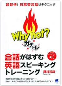 Why not? ガチトレ 会話がはずむ英語スピーキングトレーニング