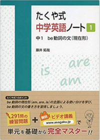 たくや式中学英語ノート1 中1 be動詞の文(現在形)