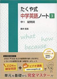 たくや式中学英語ノート3 中1 疑問詞