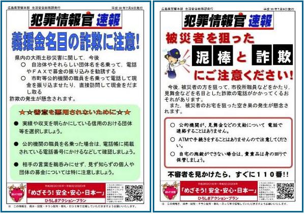 犯罪情報官速報2