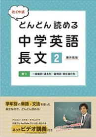 たくや式どんどん読める中学英語長文2