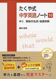 たくや式中学英語ノート10 中3 関係代名詞・後置修飾