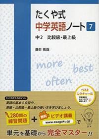 たくや式中学英語ノート7
