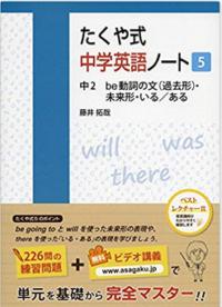 たくや式中学英語ノート 5(中2 be動詞の文(過去形))