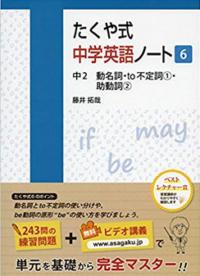 たくや式中学英語ノート6 中2 動名詞・to不定詞1・助動詞2
