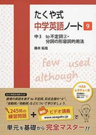 たくや式中学英語ノート9 中3 to不定詞2・分詞の形容詞的用法
