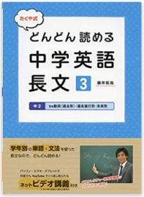 たくや式どんどん読める中学英語長文3